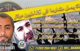 من هو رجل إيران في اليمن الذي خصصت أمريكا 15 مليون مقابل معلومات عنه؟