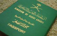 توضيح جديد بشأن الحصول على الجنسية السعودية