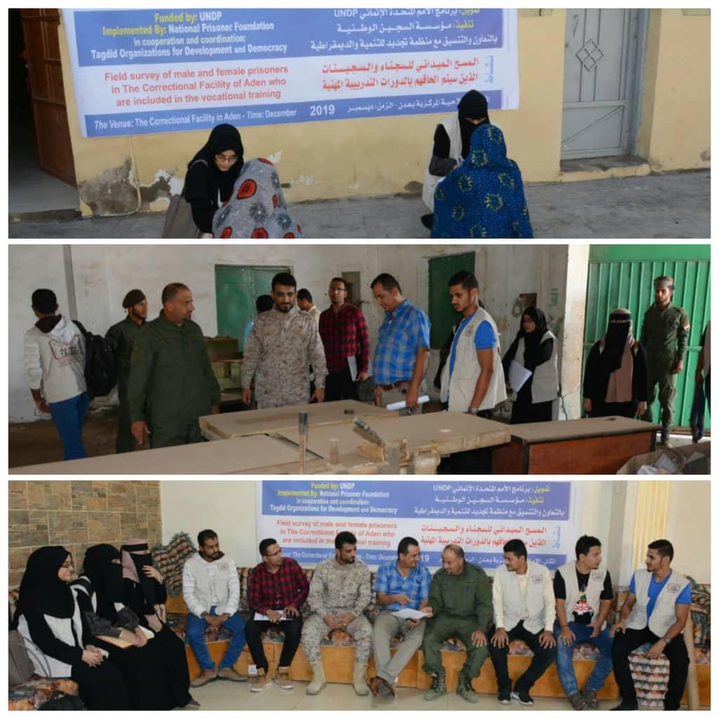 عدن : السجين الوطنية وتجديد للتنمية تدشنان مشروع تعزيز الأمن والحماية