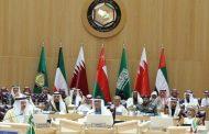 أبرز ما جاء في البيان الختامي للقمة الخليجية