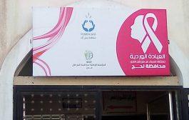 العيادة الوردية بلحج تستقبل 41 امرأة في 30 يوم من افتتاحها