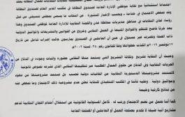 تنفيذي نقابة البلديات بعدن يعلن عدم مشروعية المجلس التنسيقي الجديد ويدعو لاستمرار الاضراب الشامل