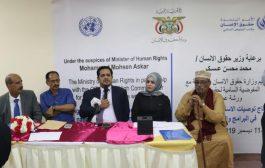 عسكر : الحكومة تسعى لإنتصار حقوق الإنسان في اليمن
