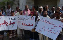 وقفة الاهالي بمناطق صلاح الدين امام بوابة مديرية البريقة للمطالبة بنصيب المنطقة من الخدمات