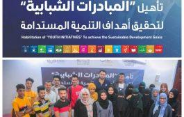 ورشة عمل لتنمية قدرات الشباب بمجال التنمية المستدامة وحملات المناصرة بعدن