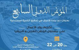 المؤتمر الدولي السابع للإتحاد الدولي للتنمية المستدامة بعنواندور ريادة الأعمال