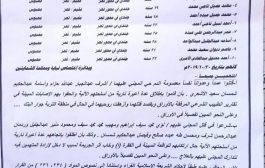 لخلط الاوراق في جريمة اغتيال الحمادي.. تهريب العشرة المتهمين بقتل حراسة المحافظ ؟!