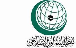 التعاون #الإسلامي ترحب بقرار الجمعية العامة للأمم المتحدة بإدانة الانتهاكات ضد الروهينجيا