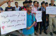 لليوم الثاني طلاب كلية المجتمع ينفذون وقفة احتجاجية للمطالبة بإلغاء قرارات مجلس الكلية
