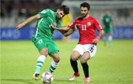 التعادل السلبي مع العراق في كأس الخليج ينهي مشوار الفريق اليمني