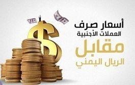 تعرف على سعر الصرف للريال اليمني أمام العملات الاجنبية ليوم الخميس