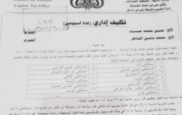 مليشيا الحوثي تفرض جبايات جديدة على عدد من المستشفيات صنعاء