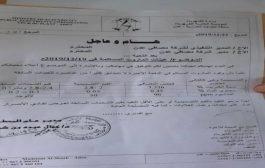 وثيقة تكشف عن ادخال شحنة مازوت فاسدة إلى عدن