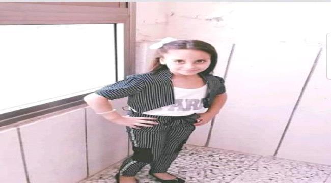 بعد قطع لسانها وحرق جسدها العثور على الطفلة لجين مرمية بجانب براميل قمامة بصنعاء