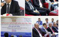 وزير المالية يؤكد جدية الحكومة في مكافحة جرائم غسل الأموال وتمويل الارهاب