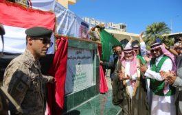 وفد البرنامج السعودي لإعمار اليمن يختتم مهمته رسمية في عدن
