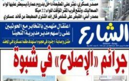 """اخوان تعز تصادر صحيفة """"الشارع"""" وتمنع دخولها لمحافظتين"""