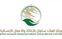 مركز الملك سلمان : يدين نهب مستودعًا لبرنامج الأغذية العالمي بحجة