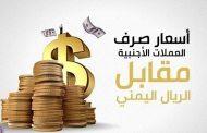 استمرار تدهور العملة في عدن في معاملات صباح اليوم الاثنين