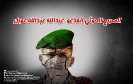 مصرع قيادي ميداني حوثي وعدد من مرافقيه في البرح