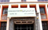 البنك المركزي اليمني بعدن يصدر تحذير للمواطنين وكافة البنوك