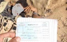 الجيش الوطني يعلن أسر قيادي حوثي بارز بجبهة نهم