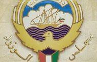"""""""الوزراء الكويتي"""" يعلن وقف الدراسة..وحالات الاصابة بكورونا في تزايد"""