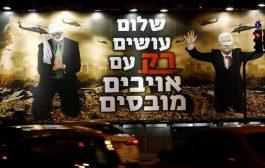 """صورة استسلام """"عباس وهنية"""" تحت تهديد السلاح في شوارع تل أبيب تثير الجدل!"""