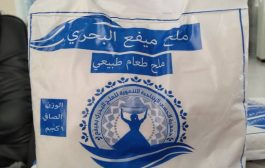 قريبا: جمعية الحسي للملح البحري بميفع تستعد لتسويق أول إنتاج للملح للسوق المحلي