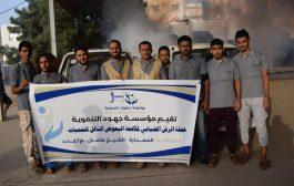 مؤسسة جهود تدشن حملة رش ضبابية مكثفة بعدن
