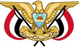 الحكومة اليمنية ترحب باعلان القيادة المركزية الامريكية وتوجه طلبا