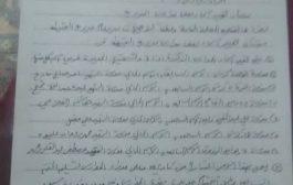 قرار بتغيير اسماء مدارس بكرش والقبيطة الى ماقبل عام 90م