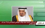 الملك سلمان يصدر عدد من الاوامر الملكي ابرزها اعفاء وزيري الخدمة والاعلام