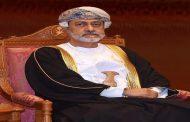 السلطان العماني الجديد يثير الجدل.. ويغير النشيد الوطني