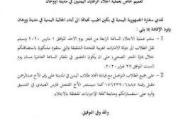 السفارة اليمنية في بكين تكشف عن موعد إجلاء الطلاب من ووهان الصينية