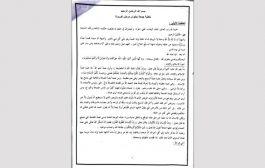 السلطة المحلية والاوقاف بحضرموت يصدران تعميم بشأن صلاة الجمعة غدا