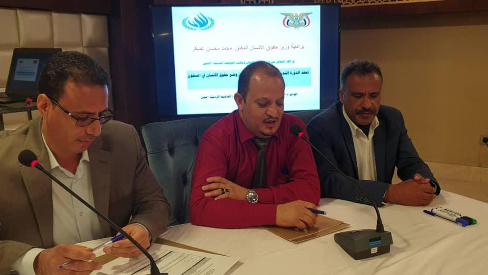 برعاية الوزير العسكر وبالشراكة مع مكتب المفوضية السامية باليمن 16 مشاركا في دورة لحقوق الإنسان بالاردن