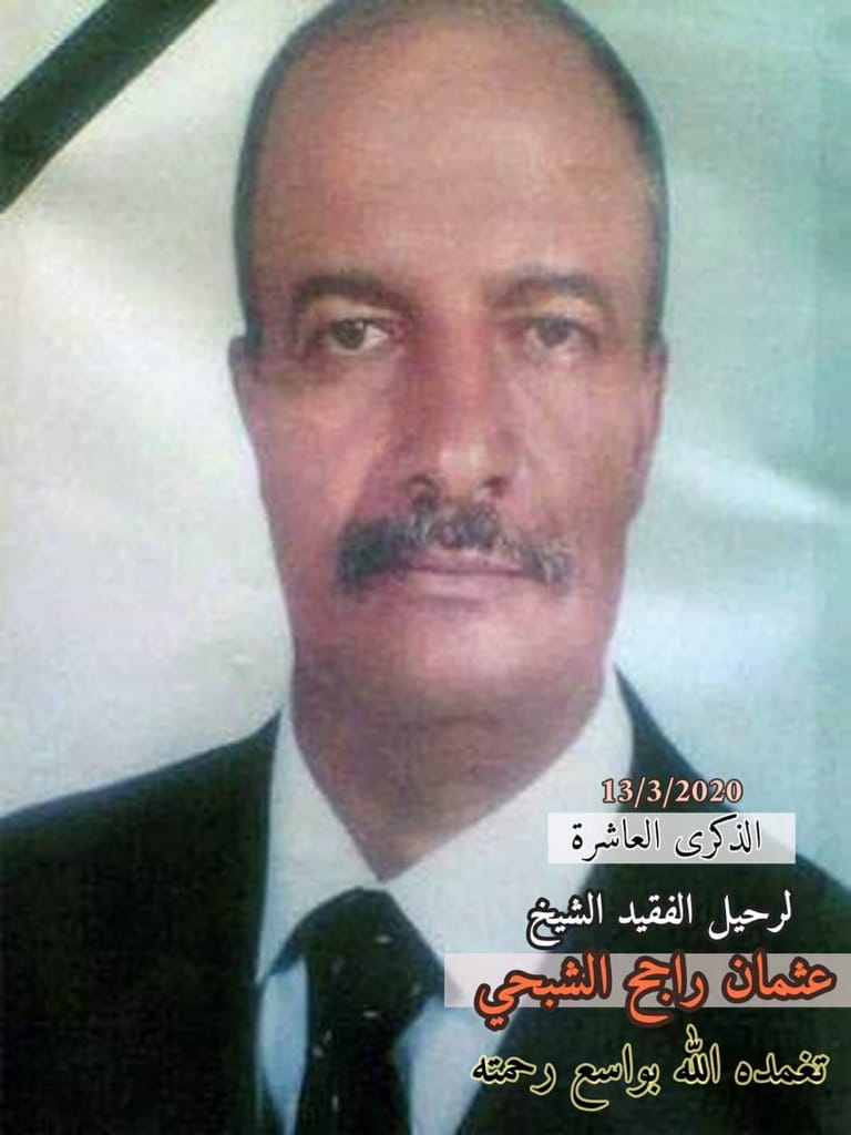 الذكرى العاشرة لرحيل المناضل عثمان راجح الشبحي عضو المجلس المحلي يهر