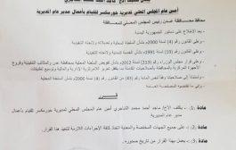 محافظ عدن يكلف الشاجري قائما بأعمال مدير مديرية خورمكسر