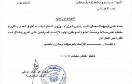 الجهات المختصة في اليمن تسابق الزمن لمواجهة كورونا