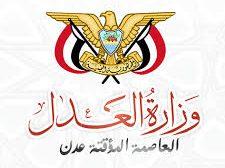 وزارة العدل اليمنية تعليق العمل لمدة اسبوعين بجميع إداراتها وفروعها