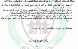 حظر التجوال جزئي ابتداءً من اليوم الخميس في العاصمة المؤقتة عدن