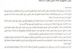 وزير بحكومة معين يقدم استقالته.. متهما رئيس الحكومة بنهج سياسة عقيمة