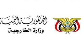 الخارجية اليمنية ترد على دعوة غريفت لإطلاق سراح الأسرى