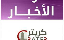 عاجل: اشتباكات قبلية في مديرية احور وسقوط قتيل وعدد من الجرحى