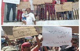 وقفة احتجاجية للمطالبة بعودة التيار الكهربائي لمناطق ردفان