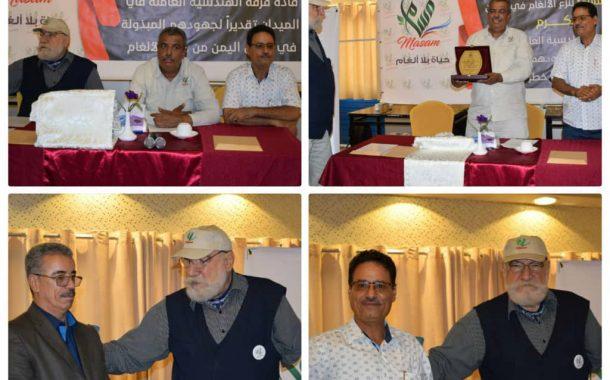 بمناسبة اليوم العالمي : مشروع مسام لنزع الألغام يكرم قادة الفرق الهندسية العاملة في الميدان