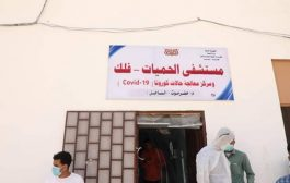 مكتب وزارة الشؤون الاجتماعية بحضرموت يقدم دار الأحداث كمقر لمعالجة مصابي كورونا