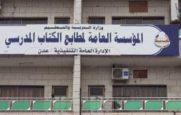 مطابع الكتاب المدرسي تواصل حملة التعقيم في عدن المكلا وتوزيع الكمامات لعمالها
