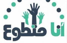 حملة أنا متطوع أنا مستعد تستمر بالتوعية في قرى تبن